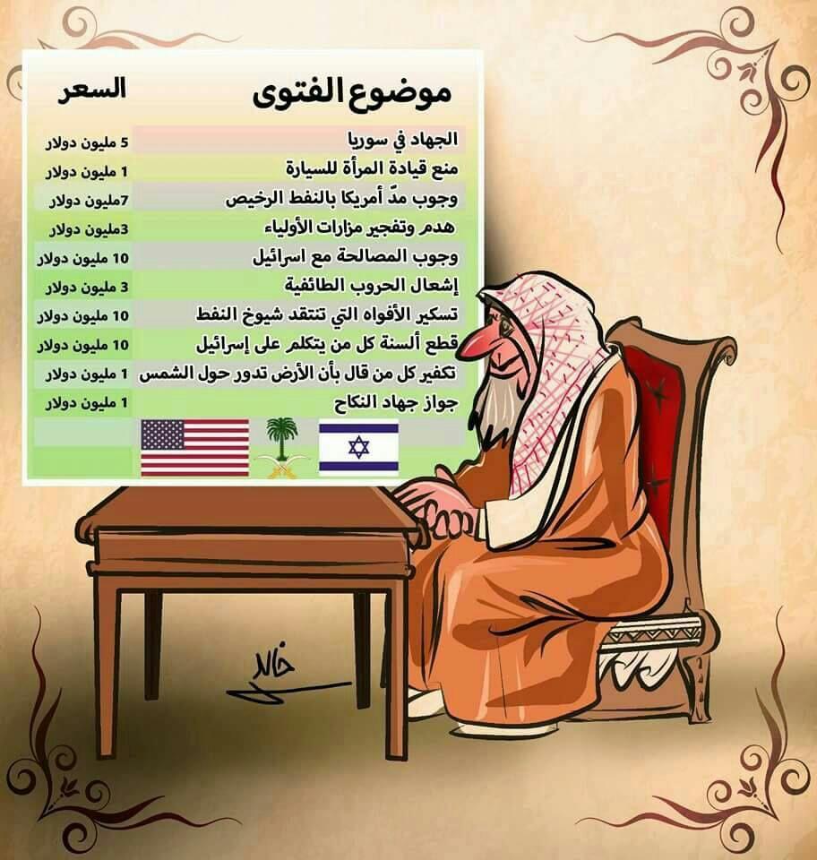 حال علماء النظام السعودي...كاريكاتير