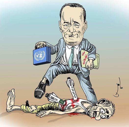 كاريكاتير | الامم المتحدة بمظهرها الحقيقي