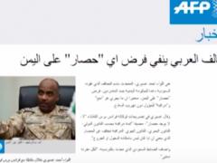 شاهد  عسيري ينفي حصار اليمن