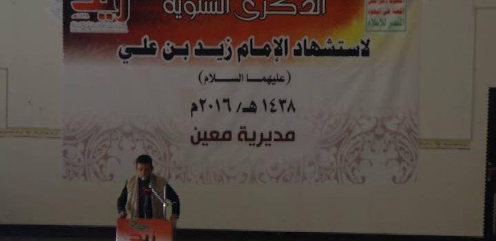 مديرية معين بالعاصمة صنعاء تحيي ذكرى استشهاد الإمام زيد