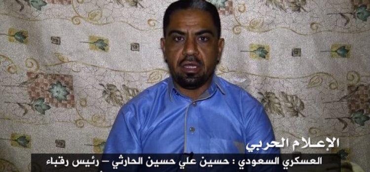 شاهد| تصريحات لعدد من الأسرى العسكريين السعوديين لدى الجيش اليمني واللجان الشعبية 04-11-2016